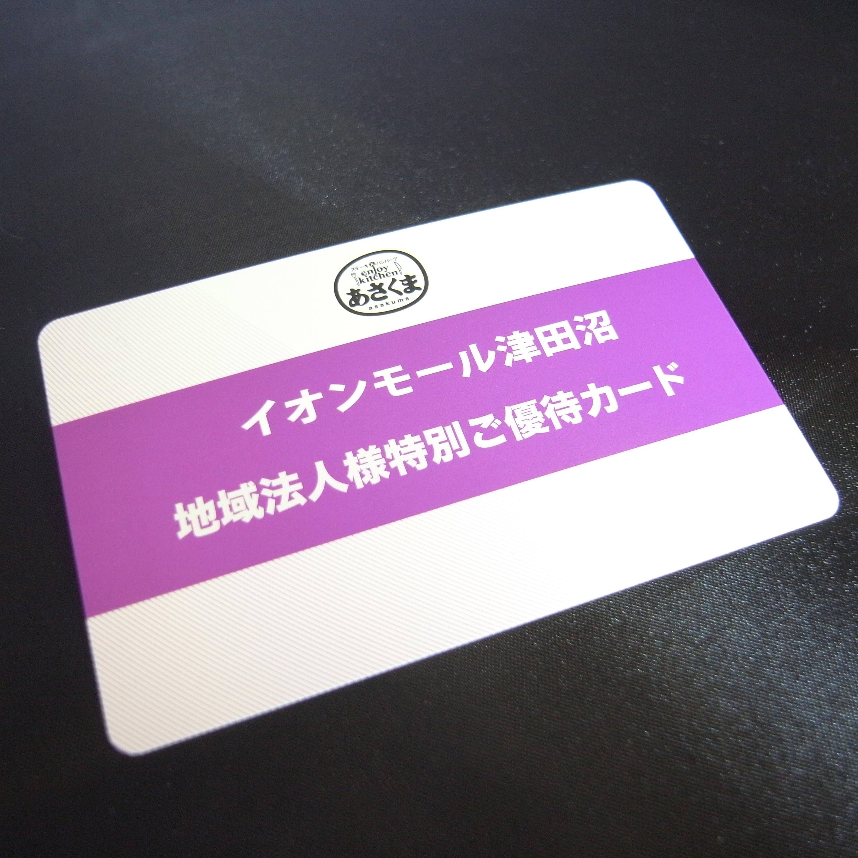あさくま様優待カード