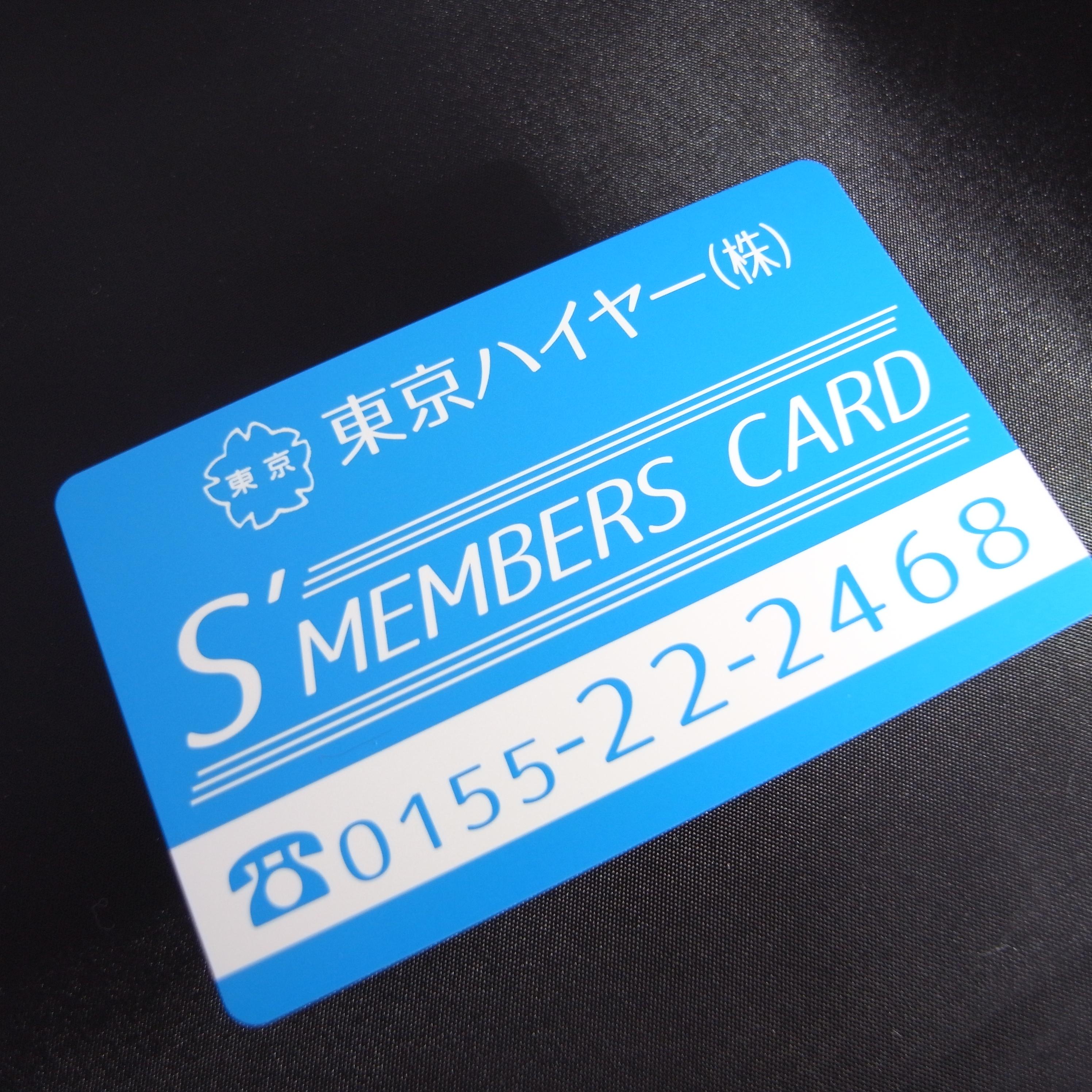 東京ハイヤー様メンバーズカード