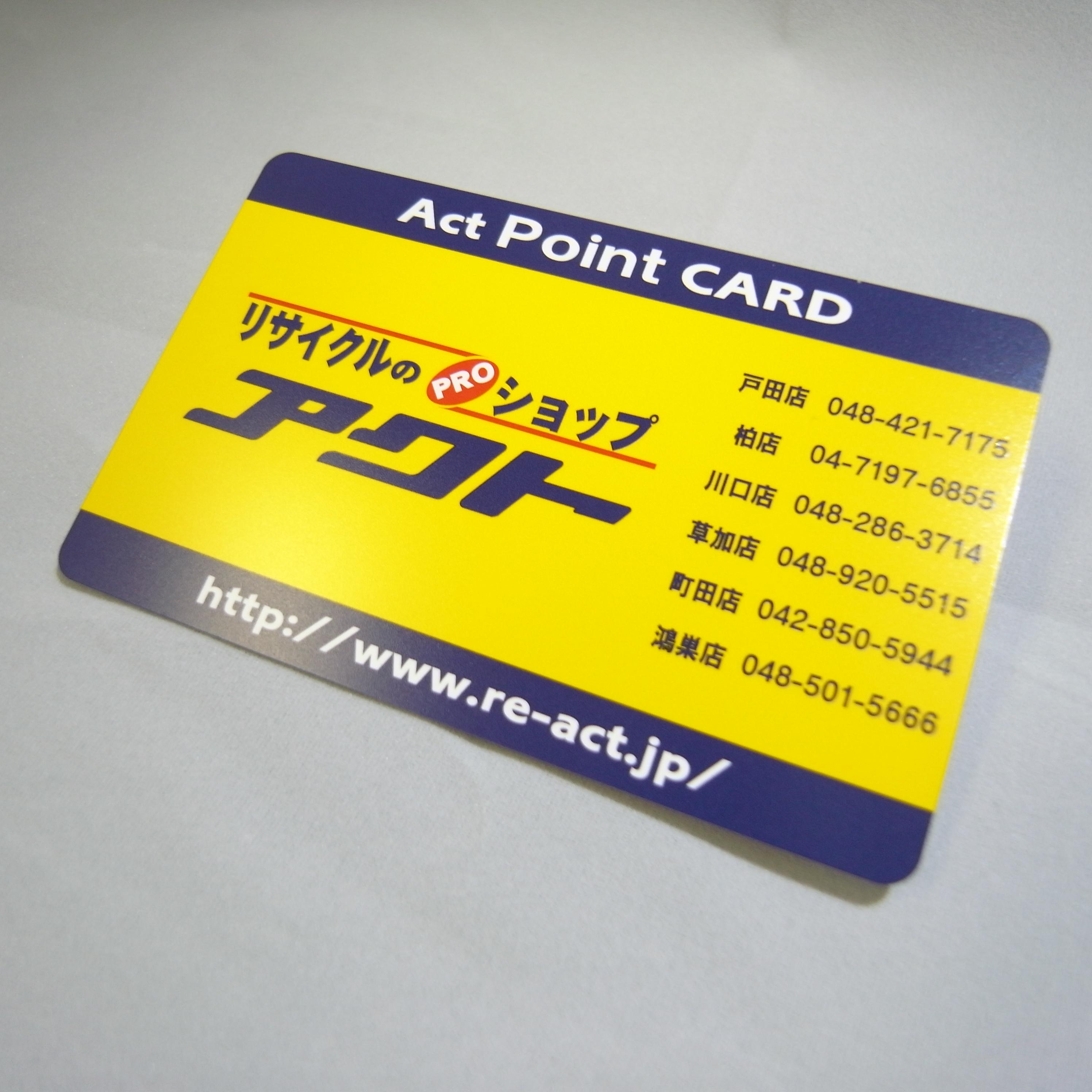 アクトメンバーズカード
