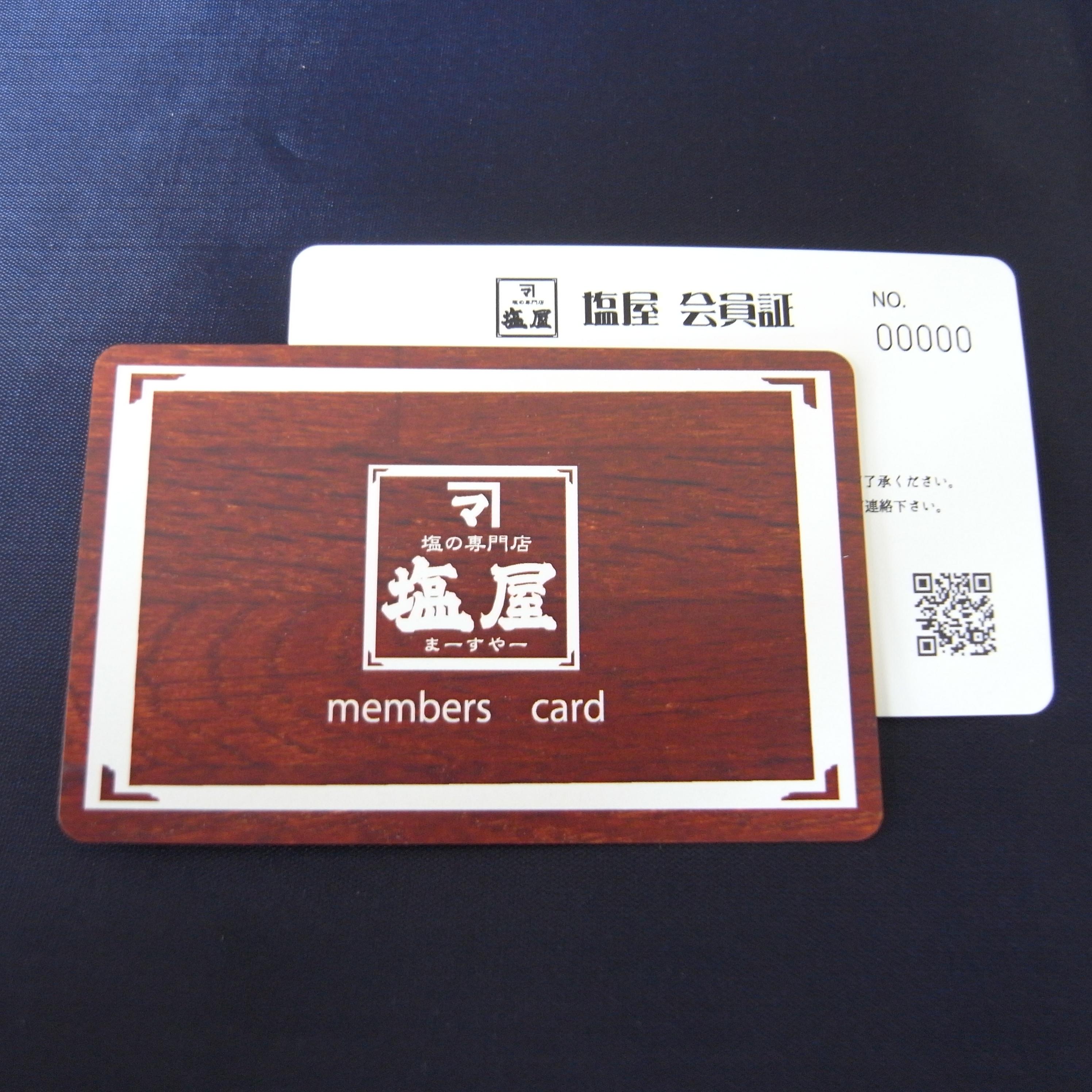 まーすやーメンバーズカード