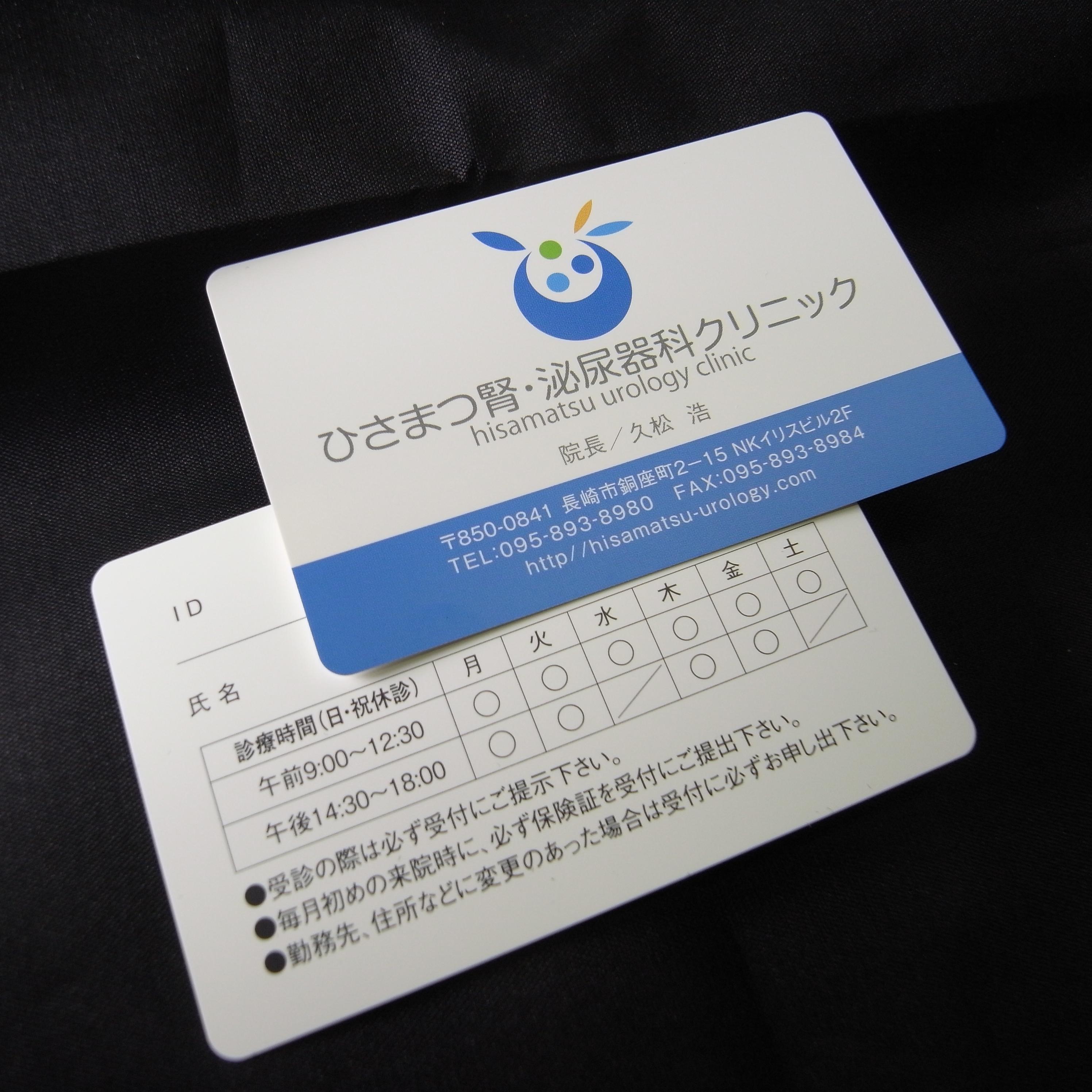 ひさまつ腎・泌尿器科クリニック診察券