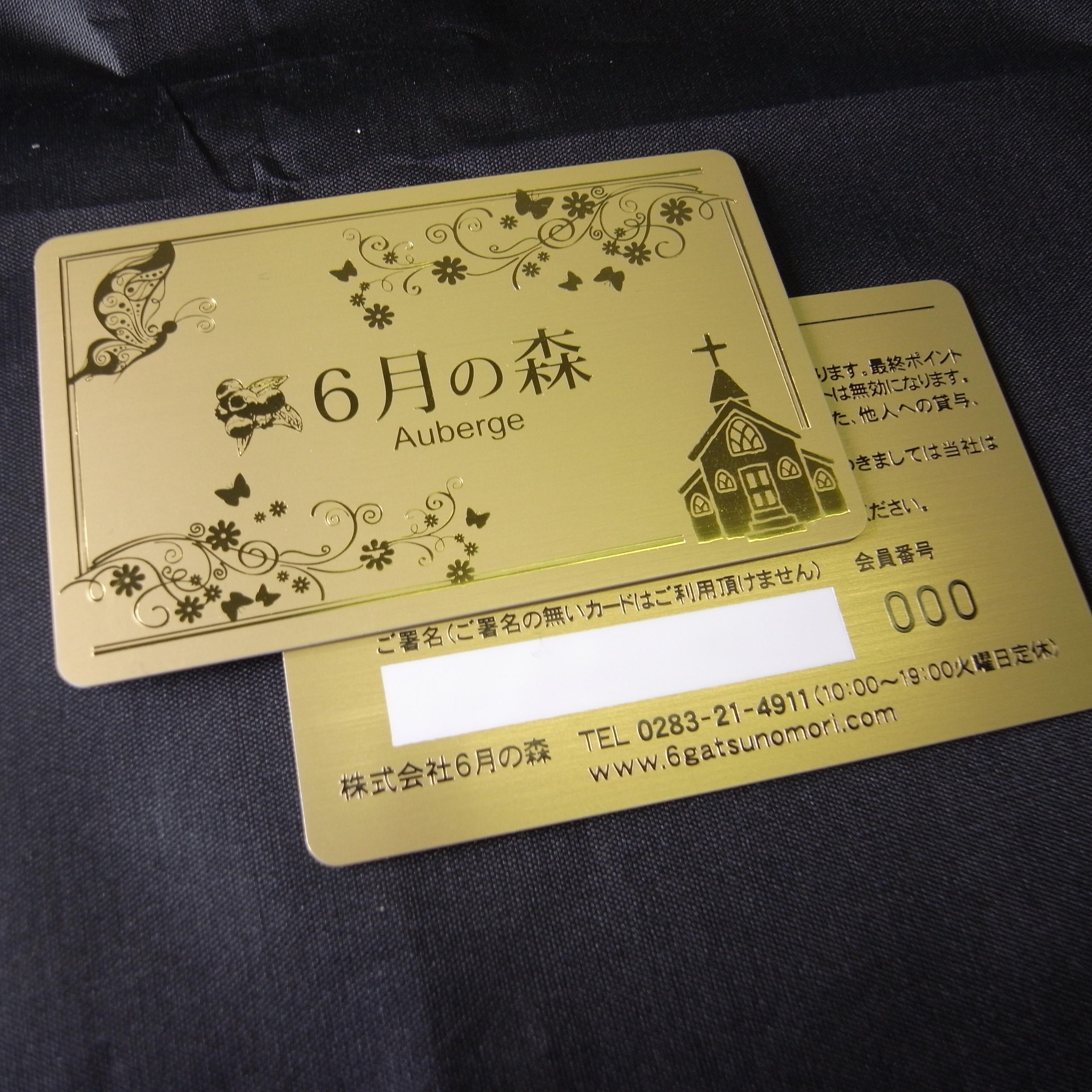 6月の森会員カード
