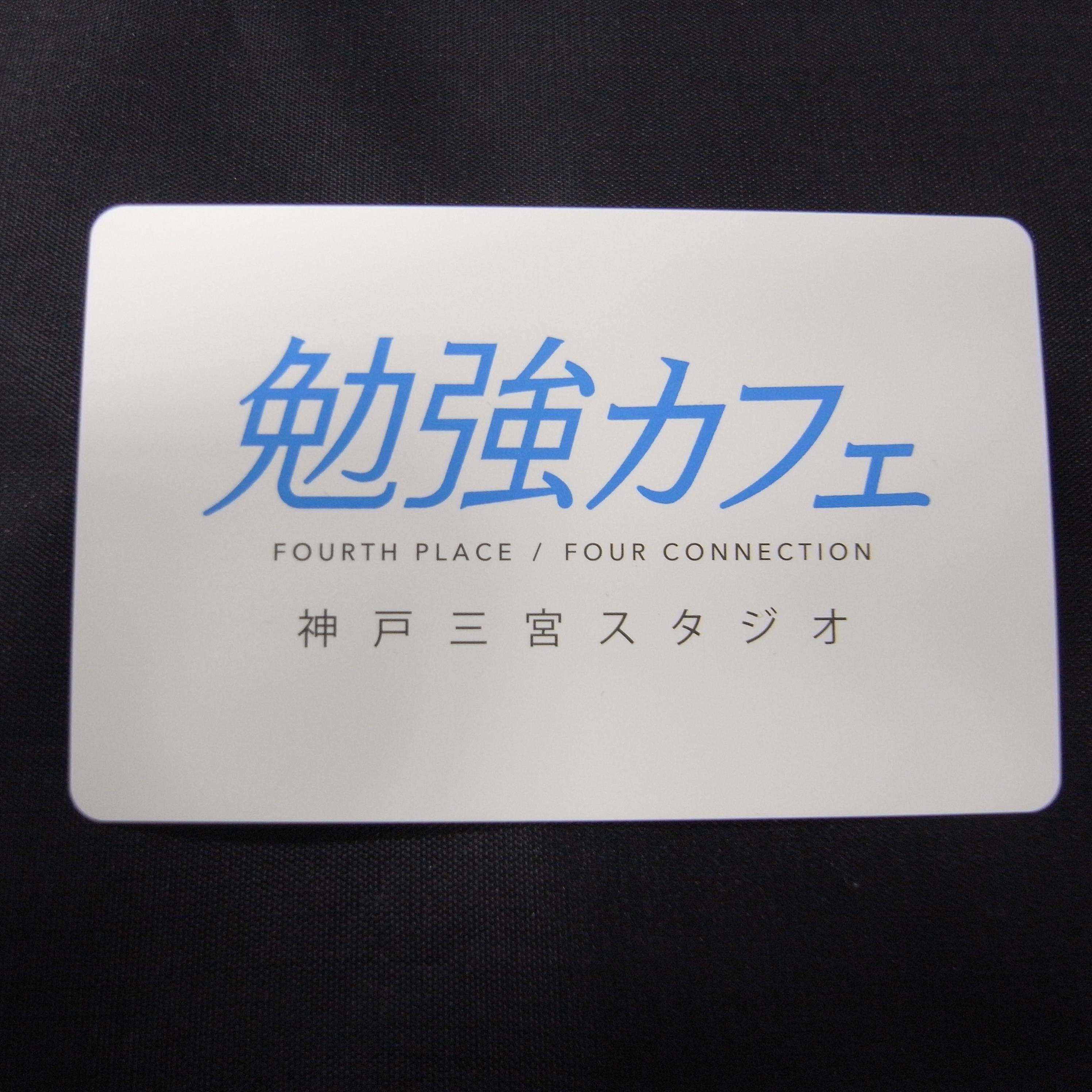 勉強カフェ神戸三宮スタジオ 会員カード