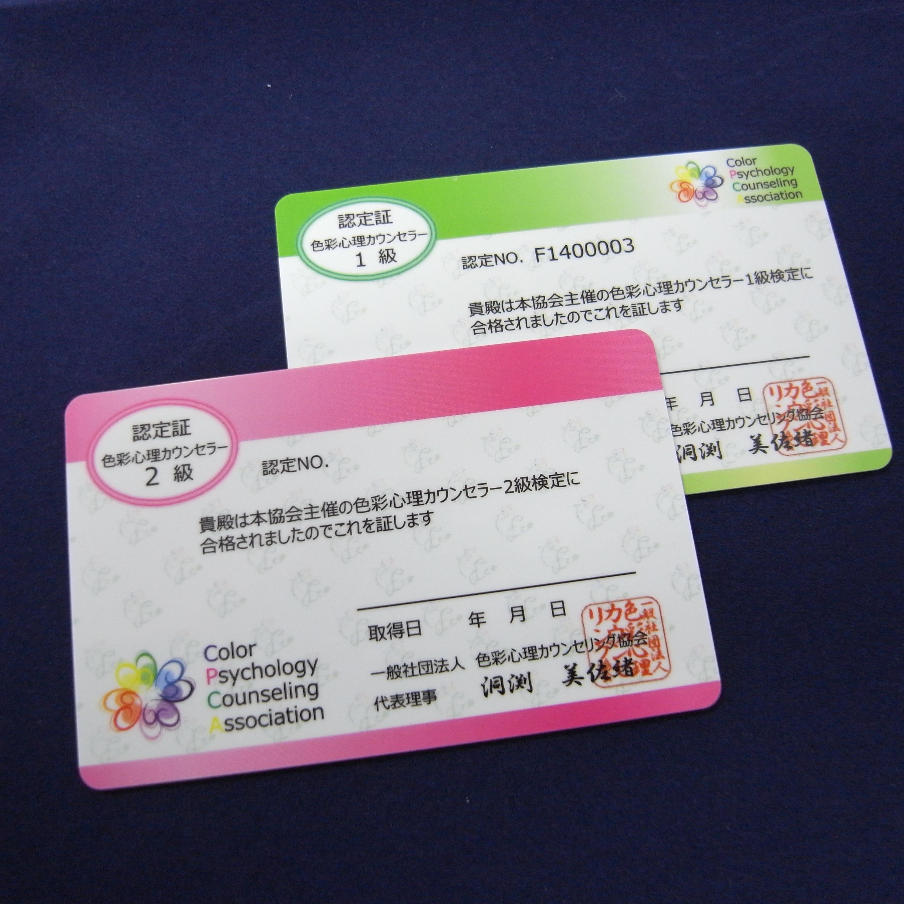 色彩心理カウンセリング協会認定証