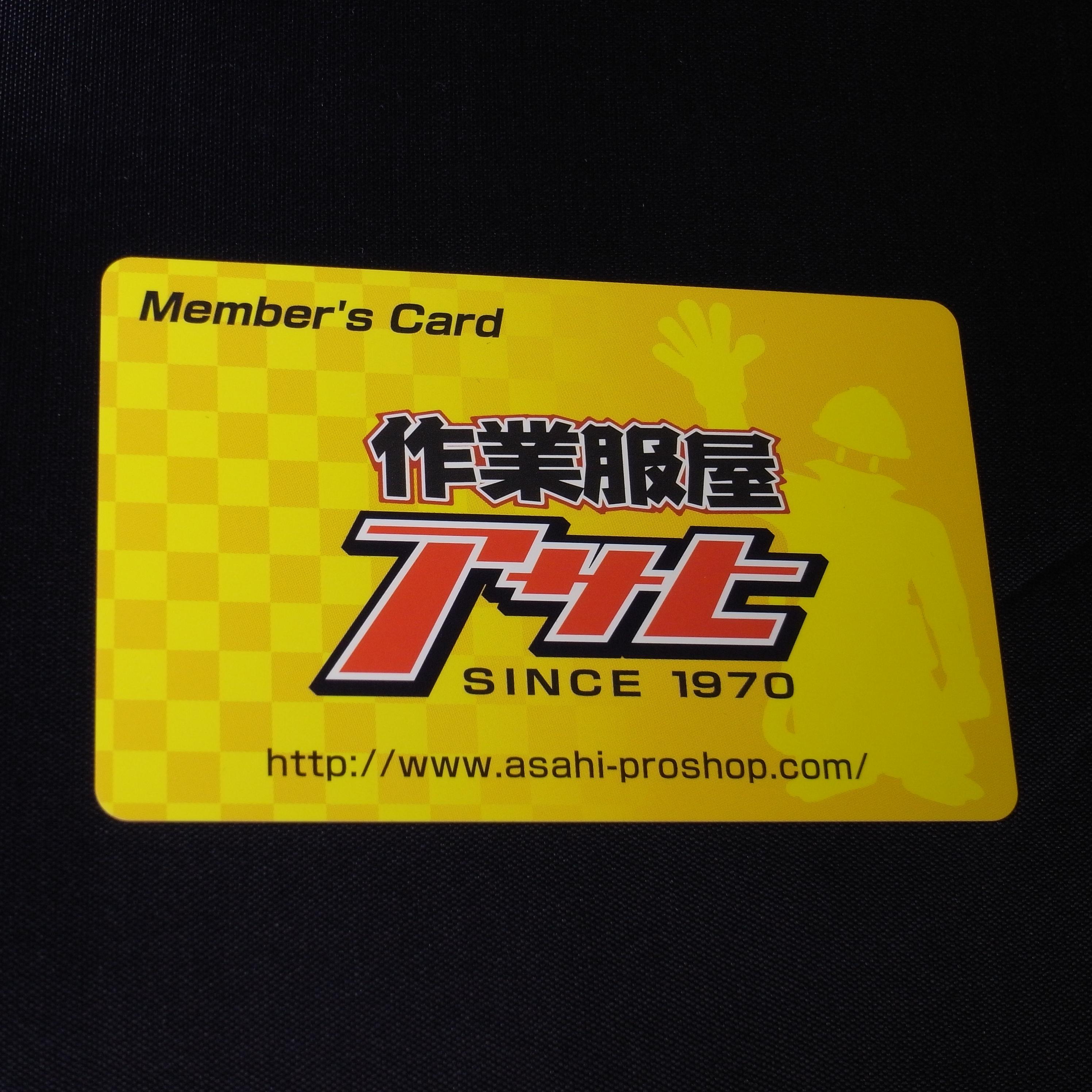 作業服屋アサヒ会員カード