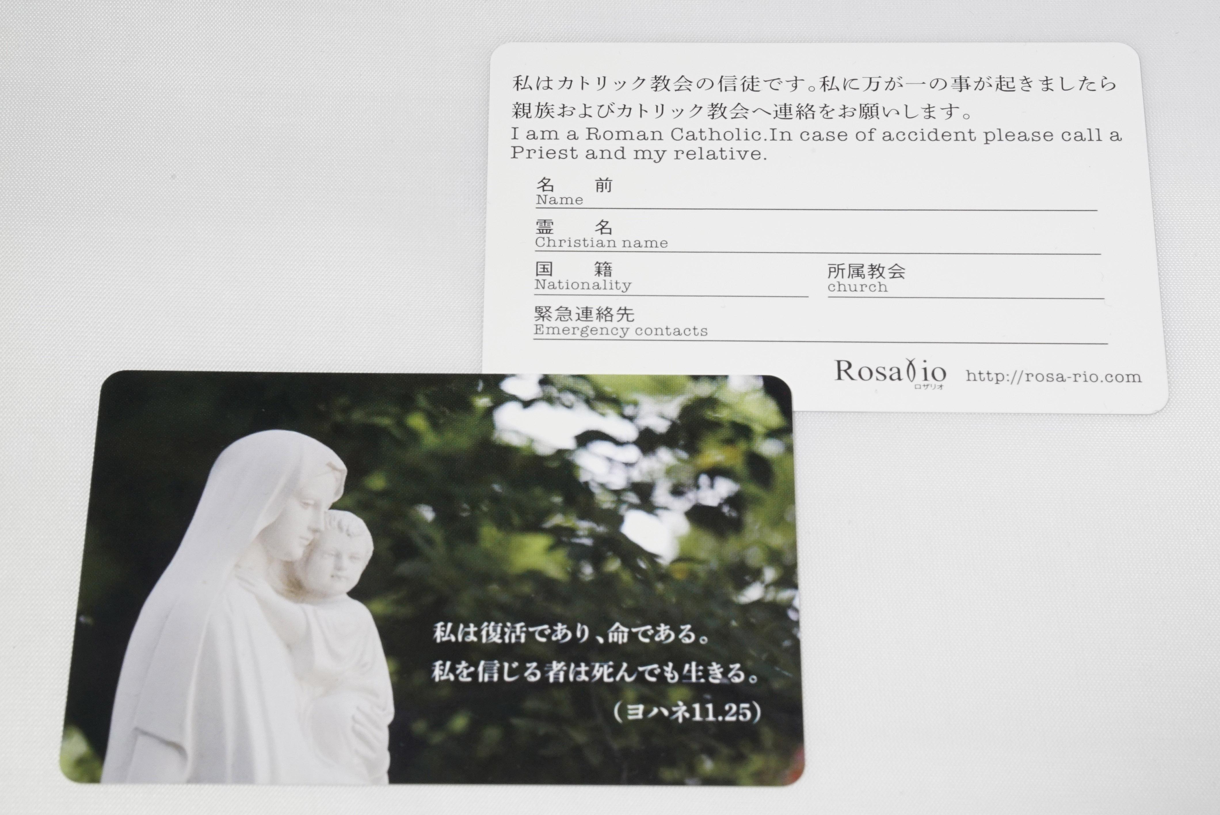 信仰カード