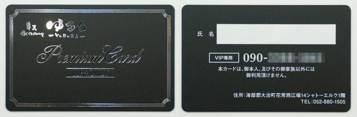 マットブラックカードサンプル画像